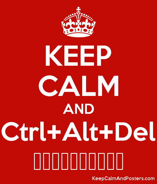KEEP CALM AND Ctrl+Alt+Del ∞∞∞∞∞∞∞∞∞∞ Poster