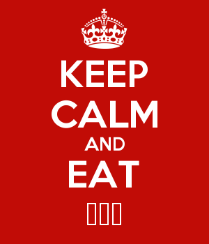 KEEP CALM AND EAT 삼겹살